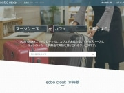 荷物預かりサービス「ecbo cloak」大阪進出 ミナミのニーズ高い