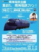 Zepp Nambaで南海電鉄公認ファンイベント 「つり革」付き前売り券も