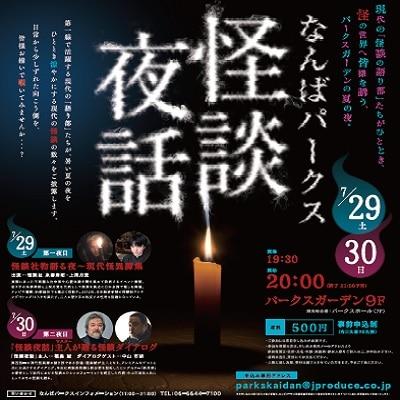 怪談イベント「怪談夜話」のポスター
