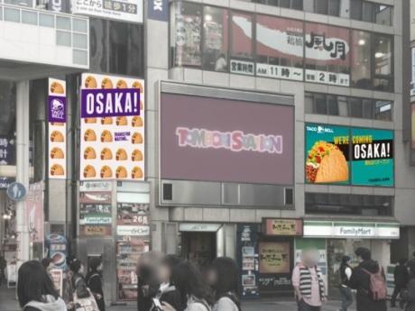 道頓堀にメキシカン・ファストフード店「タコベル」 9月19日に関西初出店