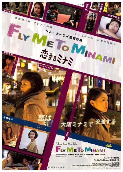 「FLY ME TO MINAMI 恋するミナミ」