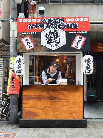 「大阪名物 かす焼きそば専門店 鶴」外観