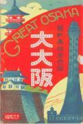 大阪市立中央図書館で新聞データベース講座 「大大阪」テーマに