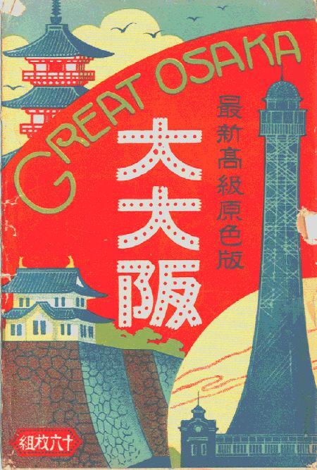 大大阪 最新高級原色版(袋) 大阪市立図書館デジタルアーカイブより