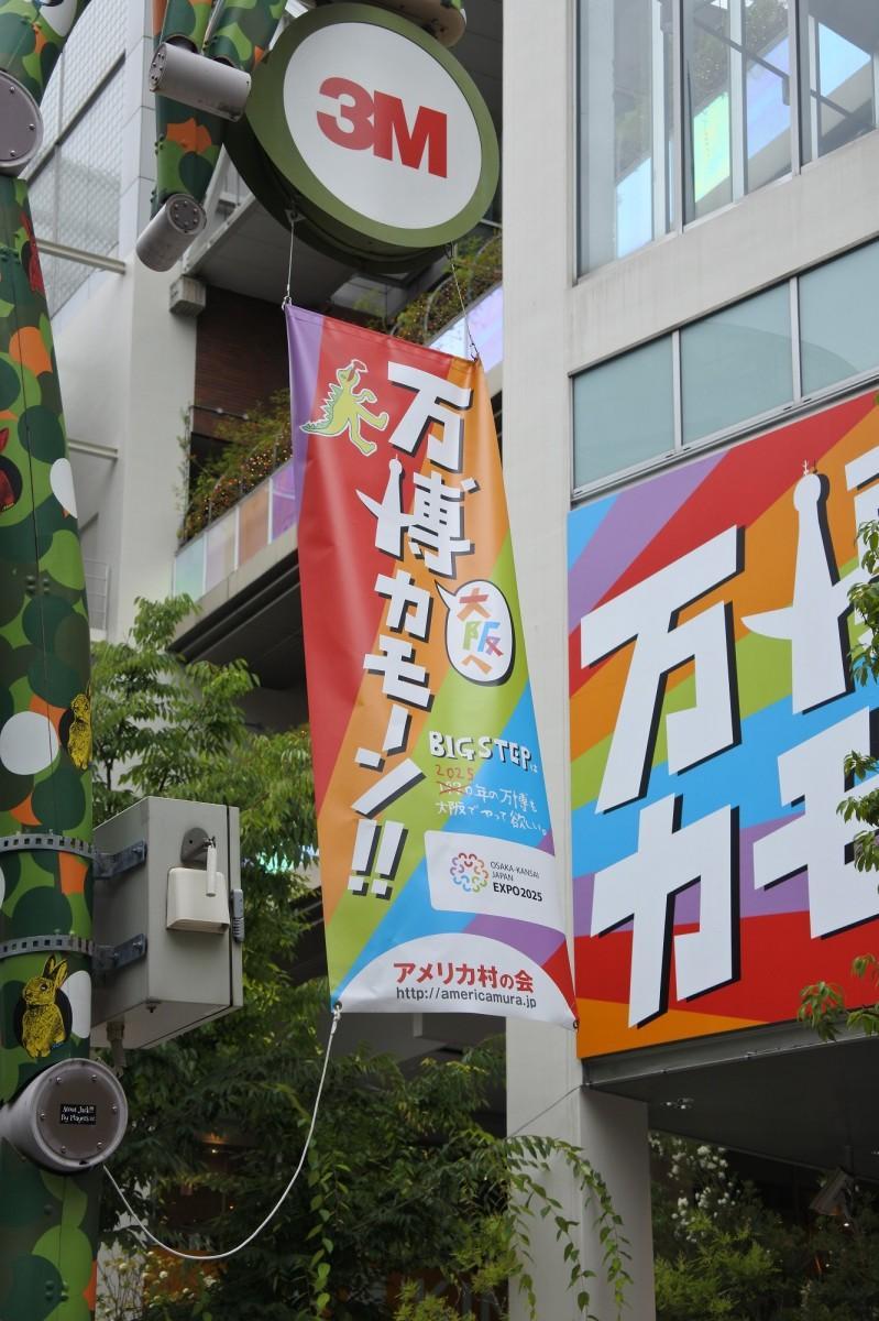 アメリカ村一帯に設置された「万博大阪へカモーン!!」フラッグ