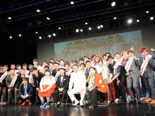 「大阪もんのうた」お披露目会の様子