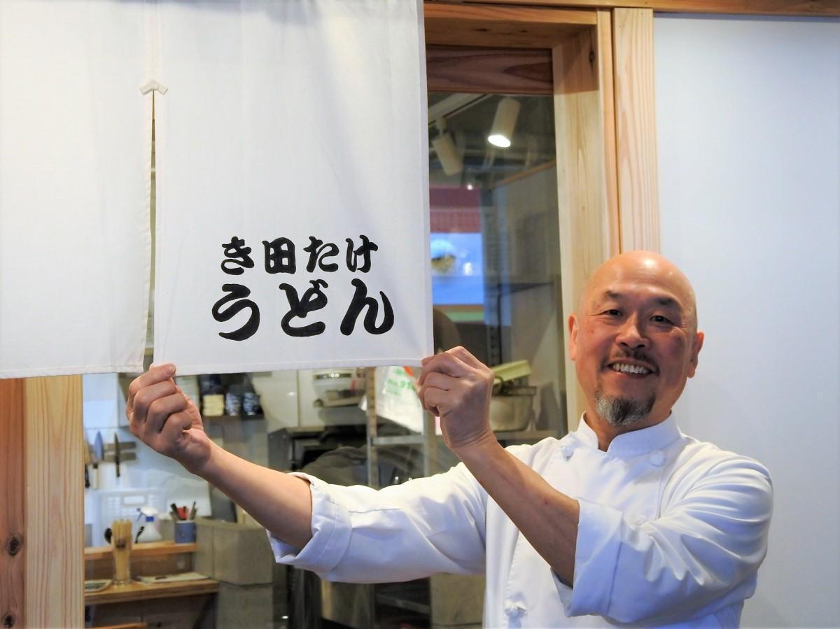 「釜たけうどん」を生んだ木田武史さんの新たな挑戦「き田たけうどん」