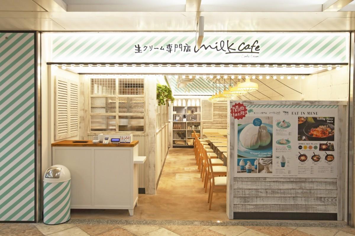 「ミルクカフェ なんばウォーク店」店舗外観