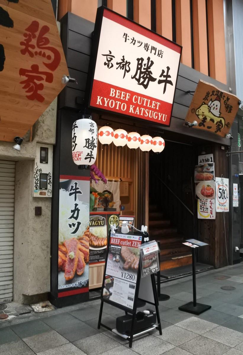 「京都 勝牛 なんば戎橋店」の店舗外観