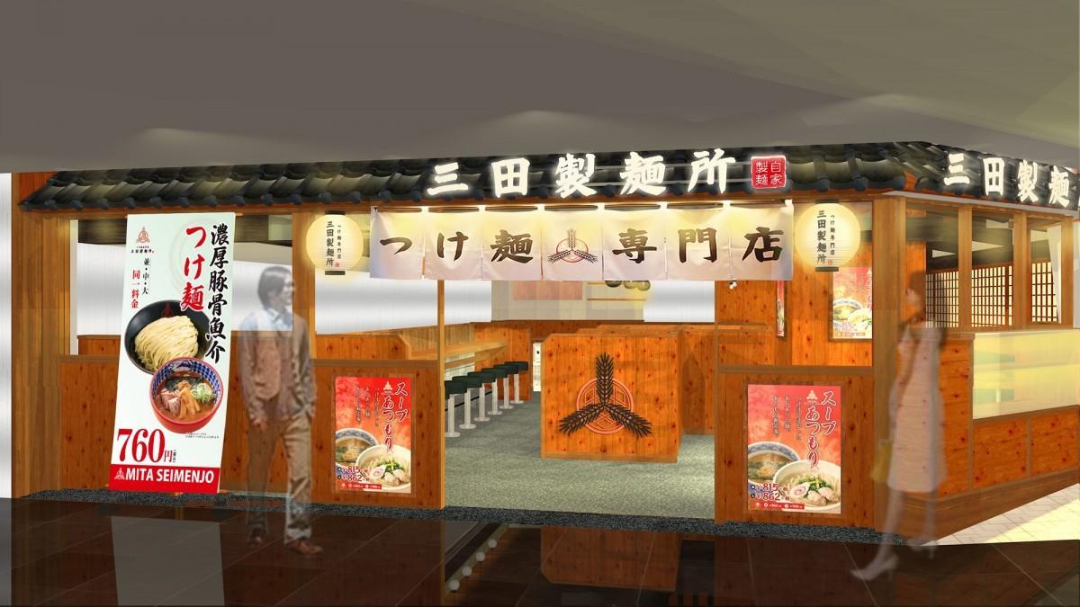 「三田製麺所 なんばCITY店」外観イメージ