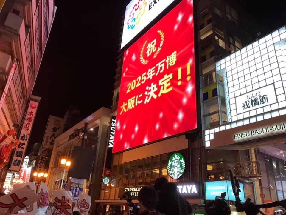 巨大ビジョンに表示された「祝 2025年万博 大阪に決定!!」の文字
