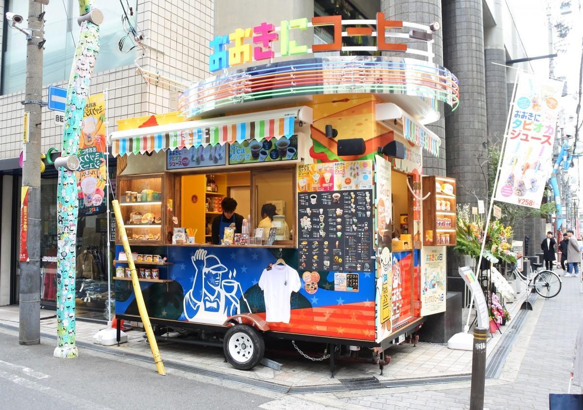 「おおきにコーヒー 心斎橋アメリカ村店」の外観