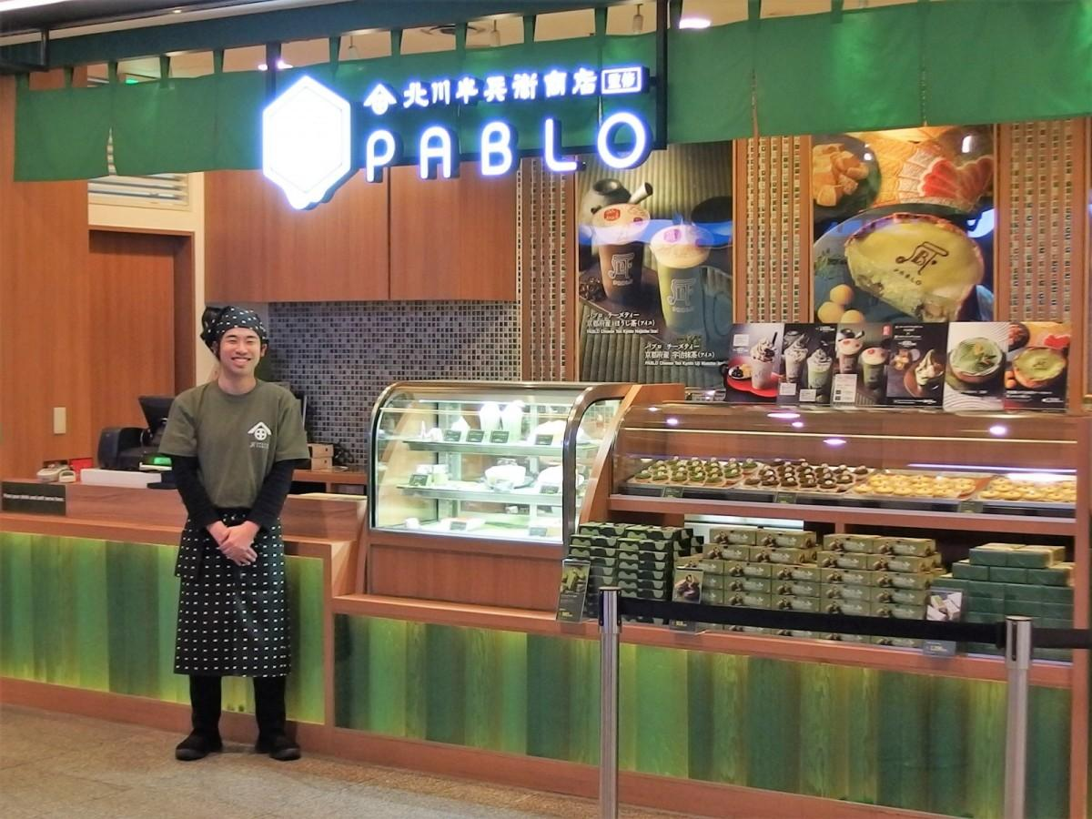 リニューアルした「GREEN PABLO」