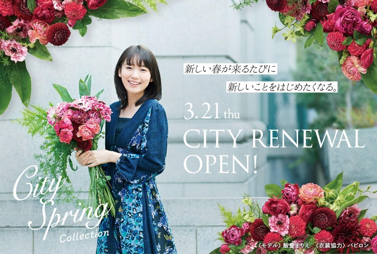「なんばCITY」が3月21日にリニューアルオープンした