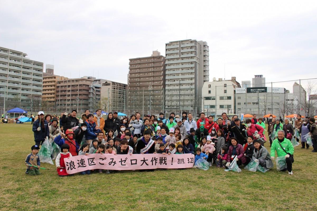 清掃活動「ごみゼロ大作戦!」3月開催の様子