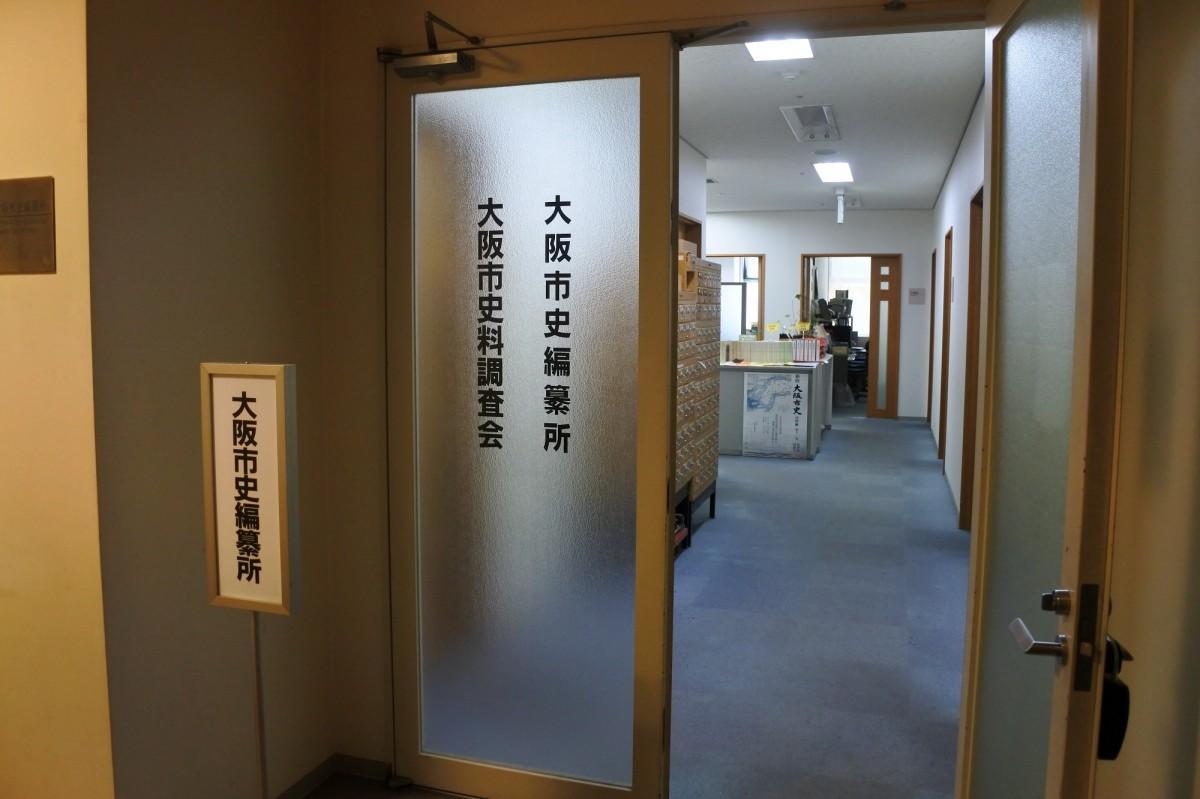 大阪市立中央図書館3階にある「大阪市史編纂(へんさん)所」の入り口