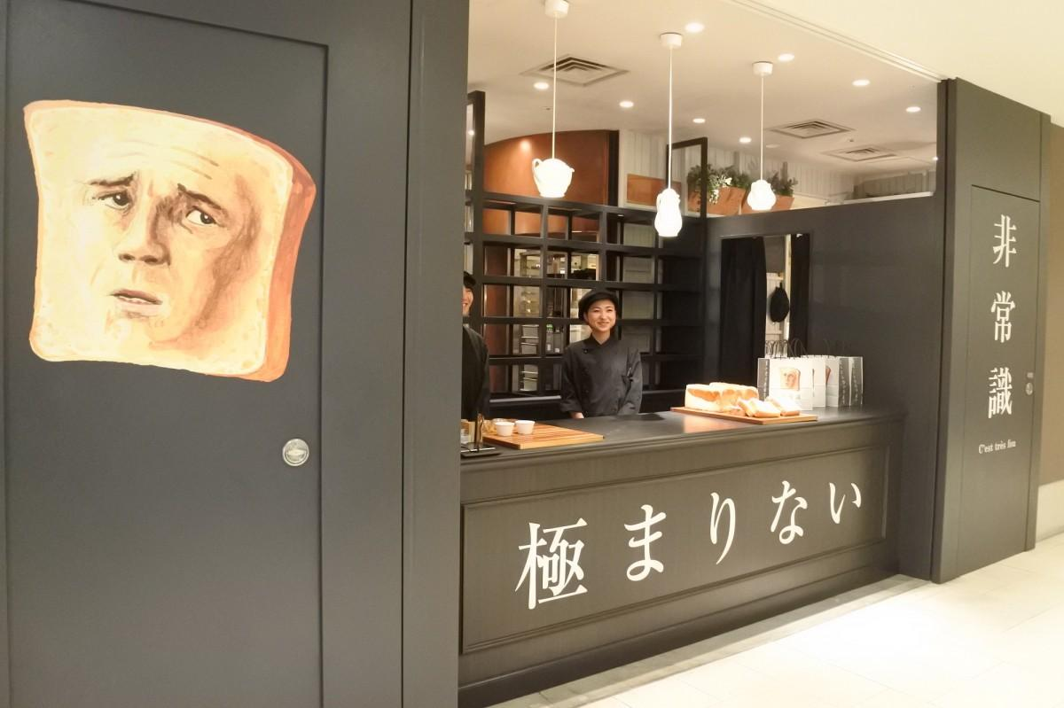 高級食パン専門店「非常識」店舗外観