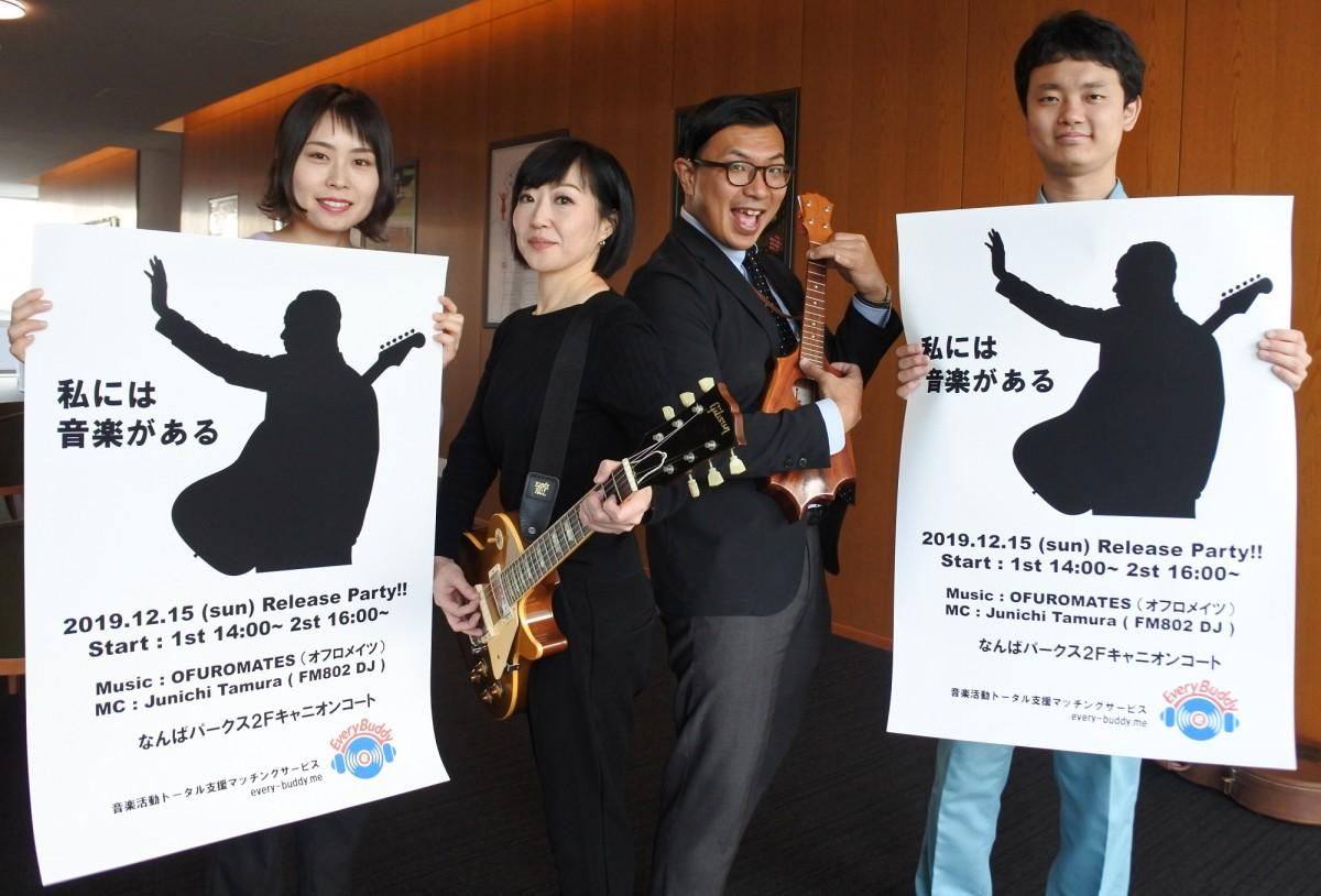 エブリバディを手掛けるメンバー。松本さん(左から2人目)の音楽バンド「GARP(ガープ)」は、2018年末にメンバーを入れ替え再スタート。12月19日にシングルをリリースする
