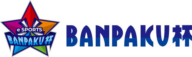 eスポーツイベント「BANPAKU杯」