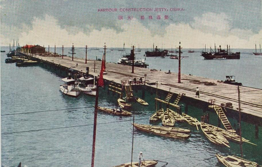 築港桟橋(大阪市立図書館所蔵)
