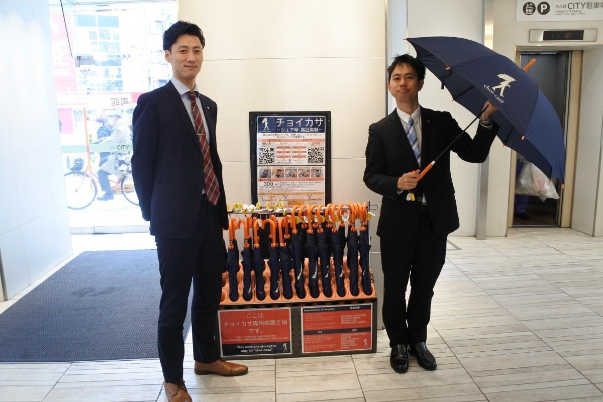 チョイカサの運用を進める福井さん(左)と渕田秀之さん(右)