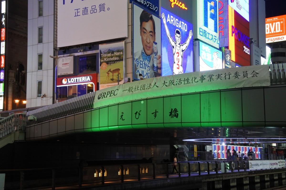 緑色にライトアップされた戎橋(5月25日19時30分頃)