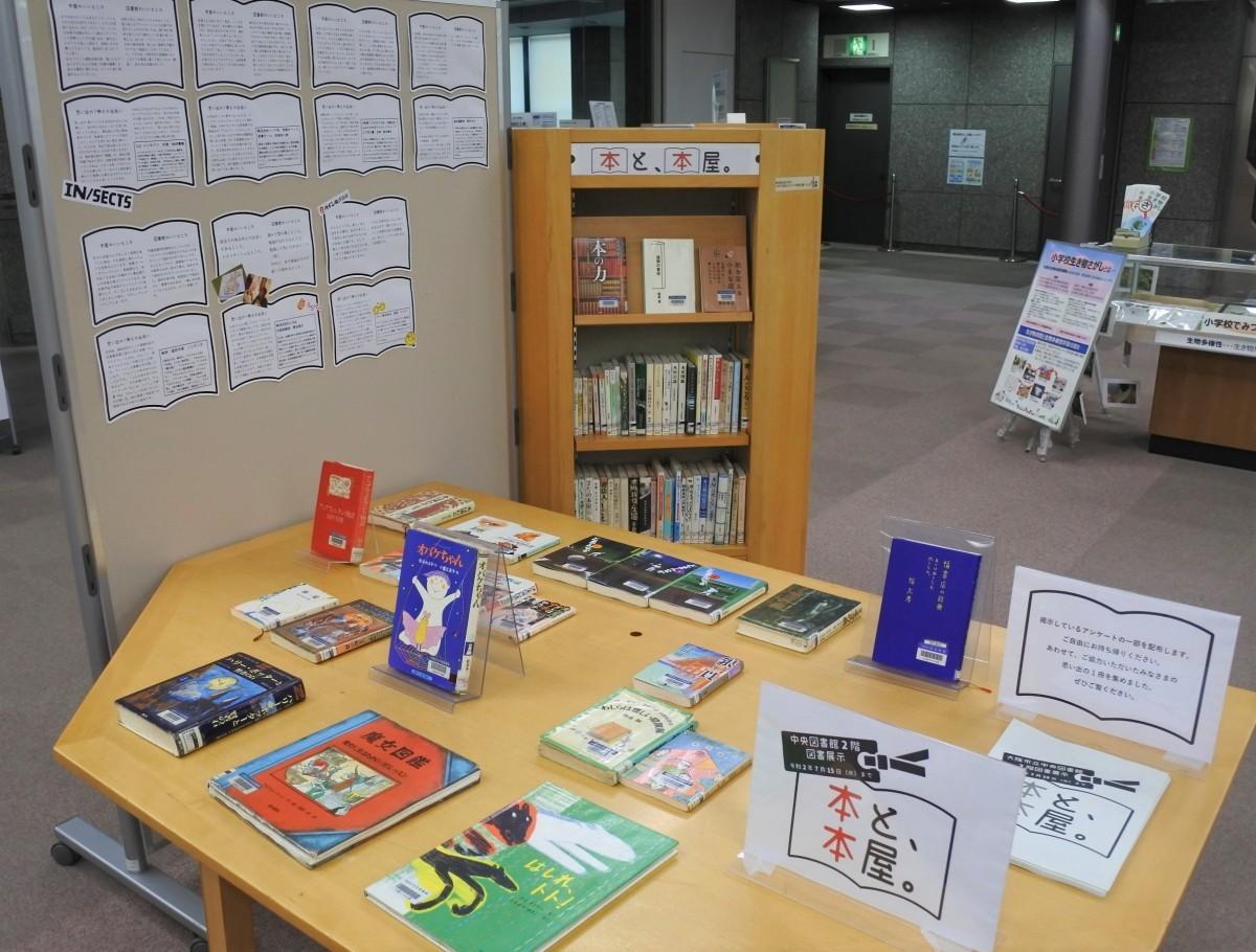 開催中の「本と、本屋」展