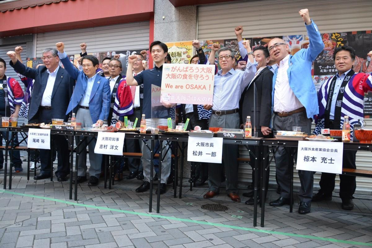 「がんばろう大阪」と掲げたボードを持ち、意気込みを見せた