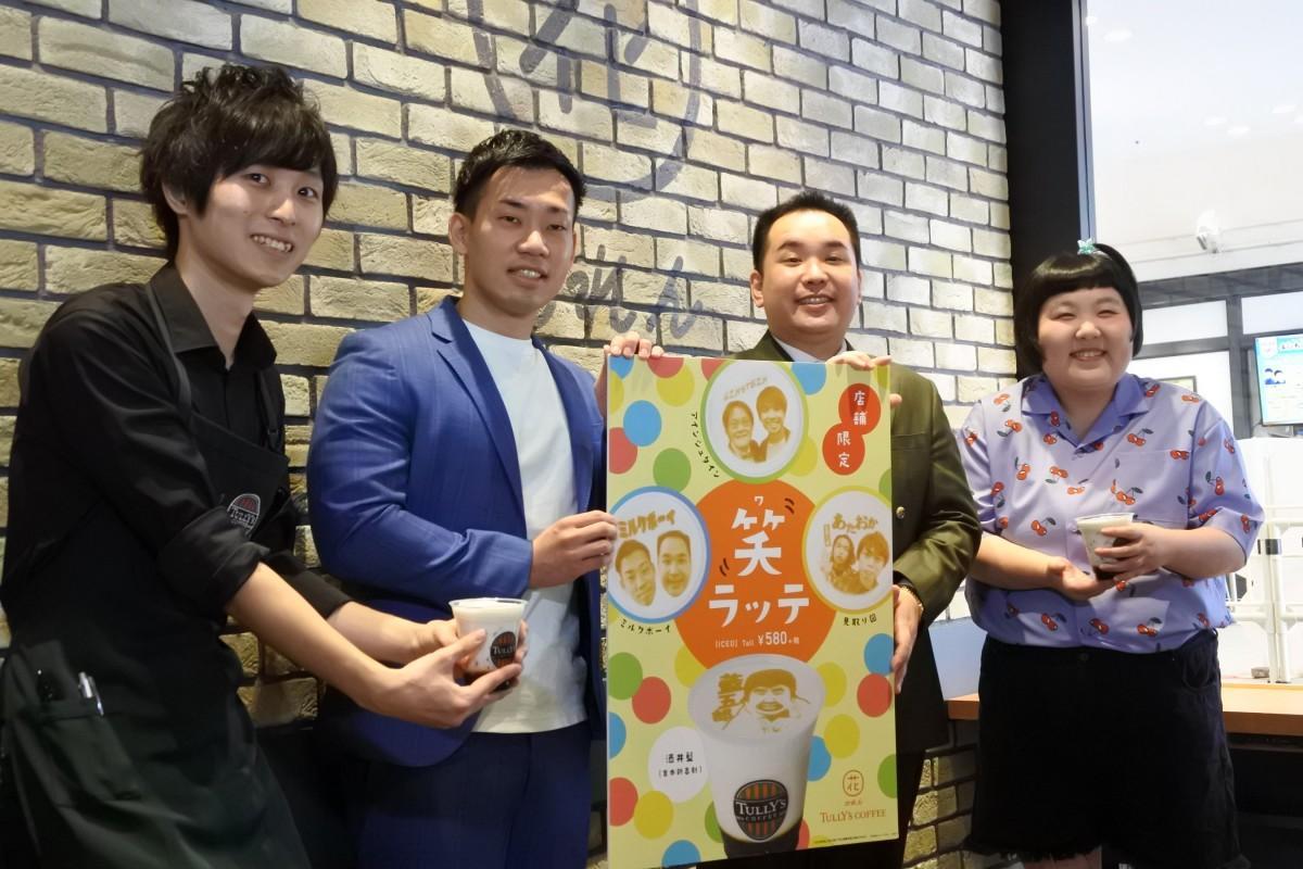 記者発表会に登場したミルクボーイと酒井藍さんと松谷店長(左)