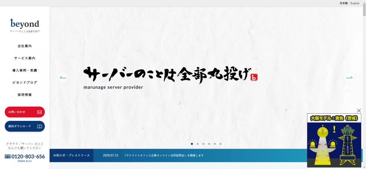 ビヨンドのホームページに導入された「大阪モデル」のポップアップ(画面右下)