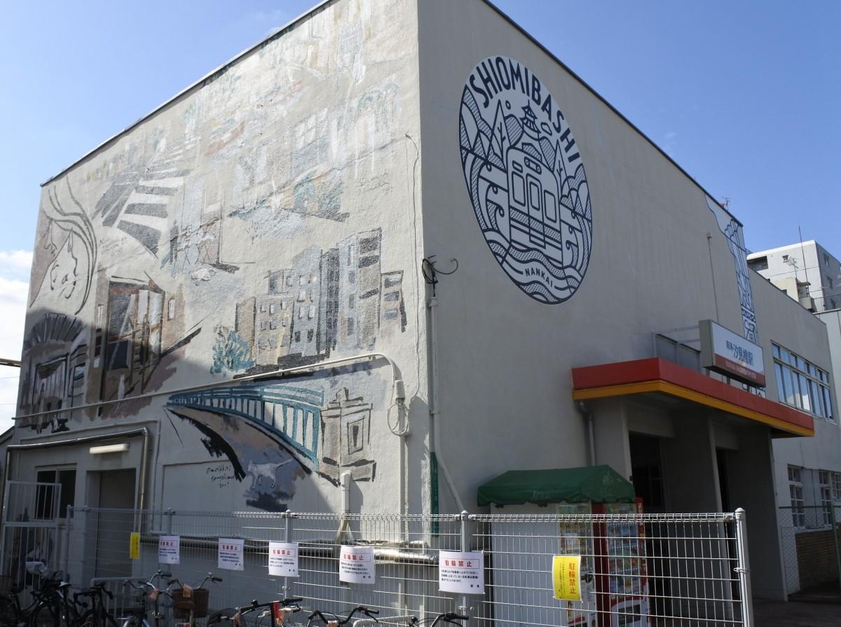 新しく外壁が塗り替わった汐見橋駅