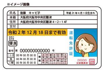 1泊510円の「ゴトウ」さん限定宿泊プラン