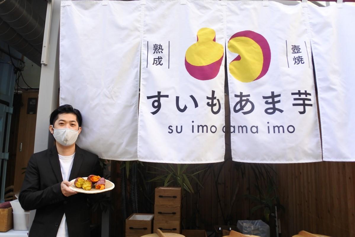 焼き芋専門店「すいもあま芋」と、担当の水倉さん