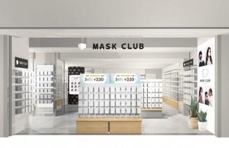 買う マスク