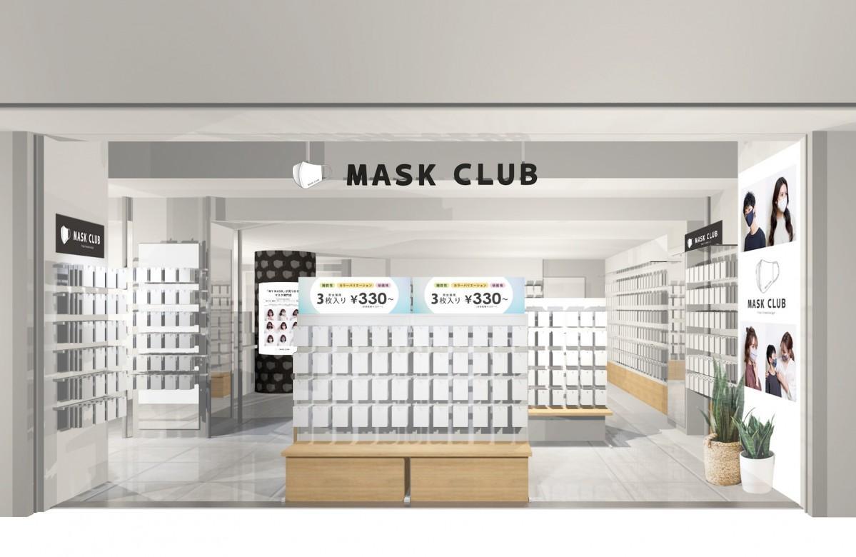 「MASK CLUB」外観イメージ