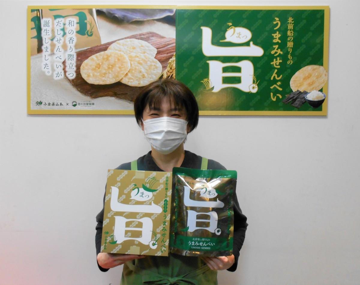 創業以来初の米菓「うまみせんべい」を開発した小倉屋山本