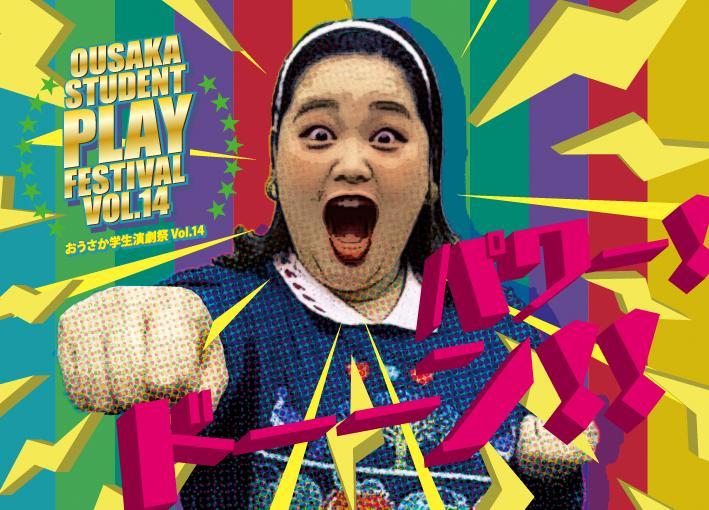 2月22日から始まる「おうさか学生演劇祭」