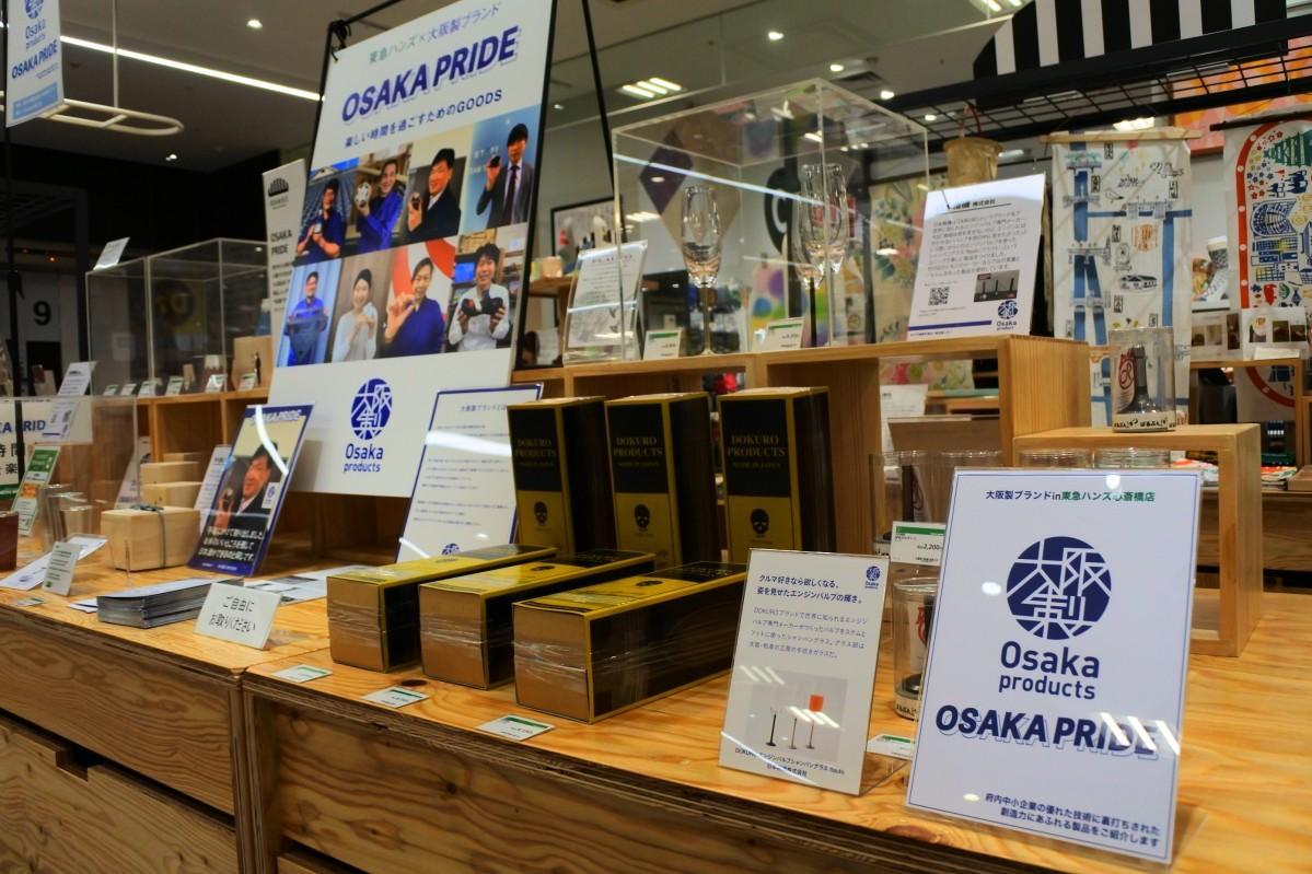 中小企業の技術や製品を紹介する展示・販売会「OSAKA PRIDE」