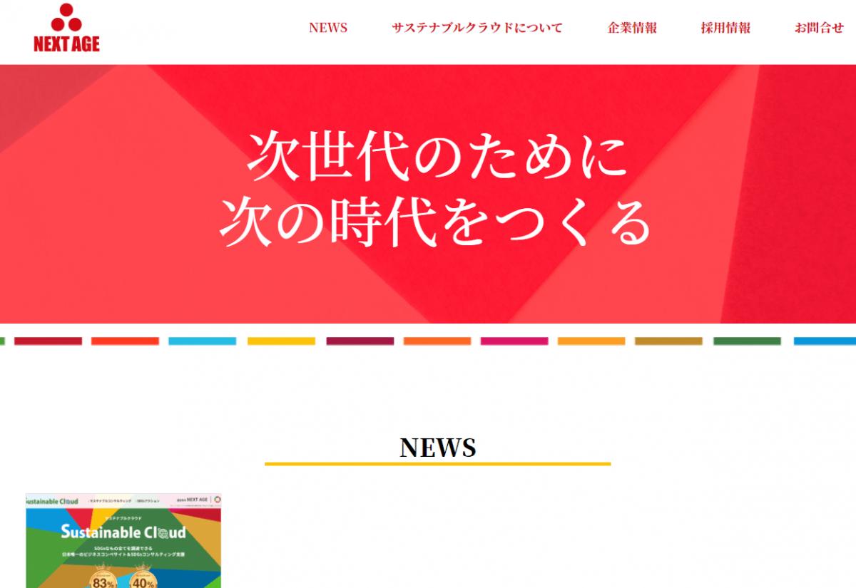 同社のホームページ