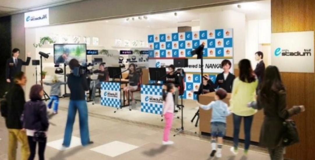 「eスタジアムなんば Powered by NANKAI」イメージ