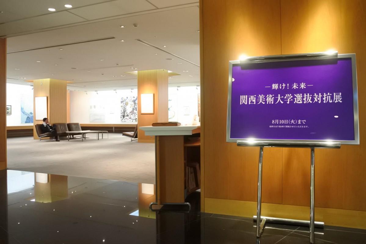 「輝け!未来―関西美術大学選抜対抗展」