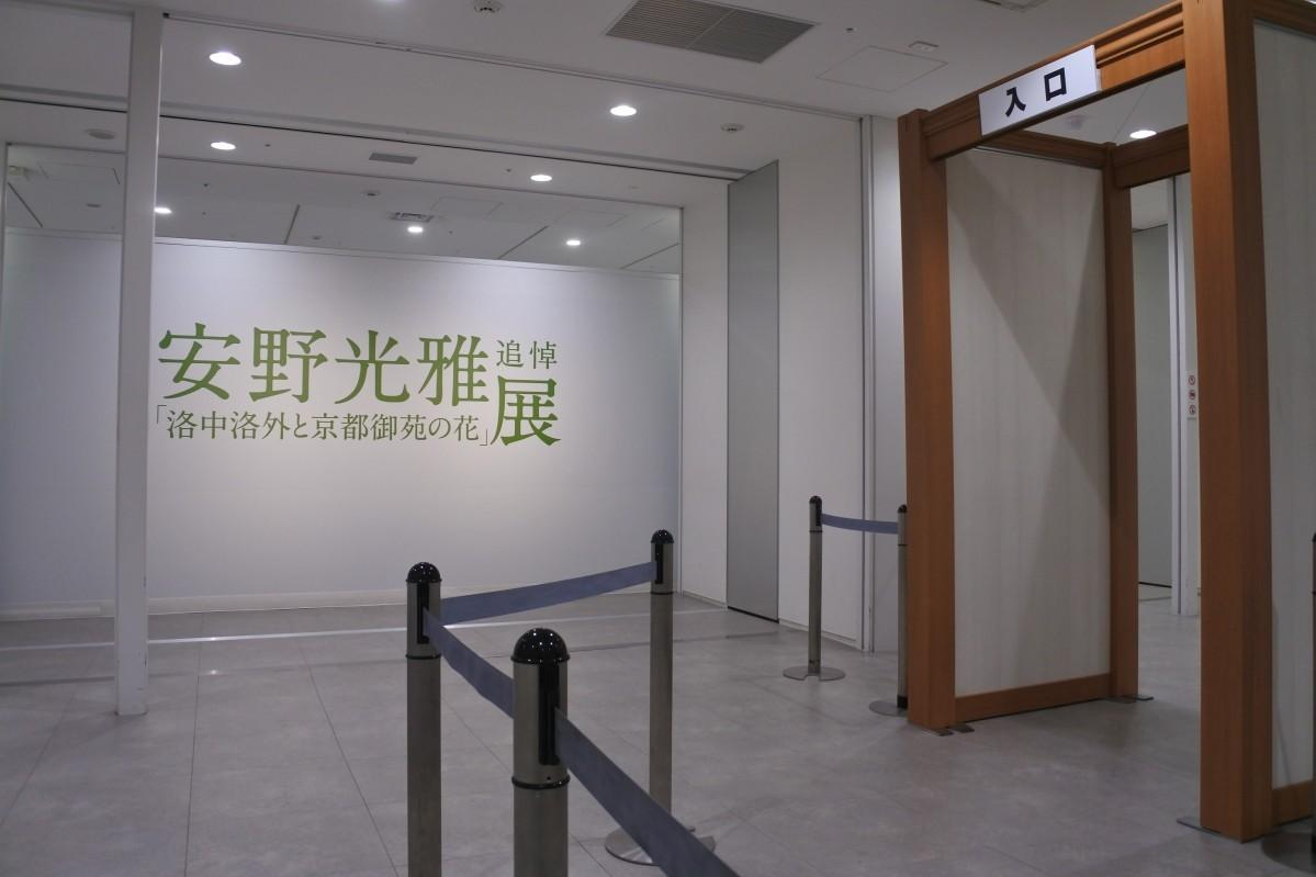 「安野光雅 追悼『洛中洛外と京都御苑の花』展」