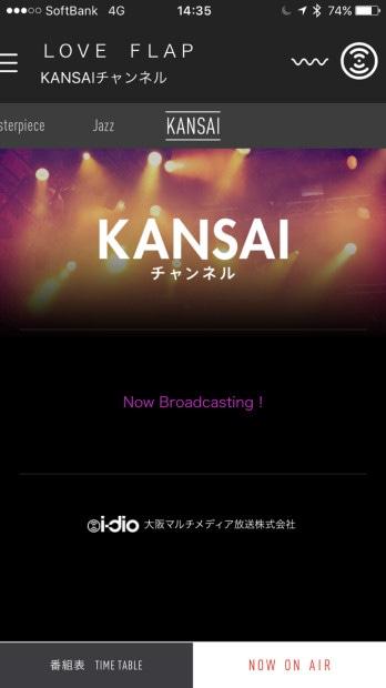 KANSAIチャンネル」受信中のスマートフォンの画面 - なんば経済新聞