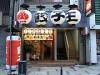 道頓堀に「大阪王」姉妹店の「餃子王」 「ギョーザはぜひ岩塩で」