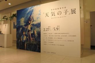 道頓堀で「天気の子」展 作画や美術背景など400点
