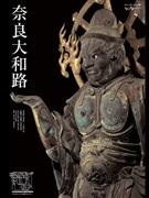 今年は「多聞天立像」-87作目の奈良大和路仏像ポスター、発売