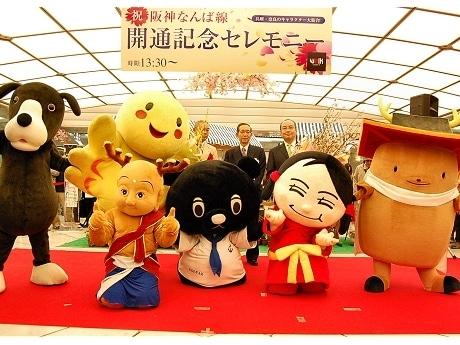 3月20日になんばウォークで行われた「阪神なんば線開通記念セレモニー」に駆け付け同線開通を祝う「せんとくん」(写真=なんば経済新聞)