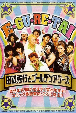 9月21に発売される「田辺秀行とゴールデンアワーズ」のマキシシングル「E・GU・RE・TAI」