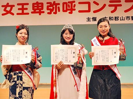 第28回女王卑弥呼コンテストで新女王に輝いた坂口愛美さん(中央)、準女王に選ばれた河野好恵さん(左)と村山知さん(右)