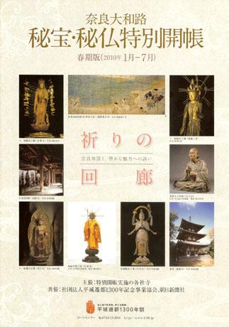 「祈りの回廊~奈良大和路 秘宝・秘仏特別開帳」春期パンフレット